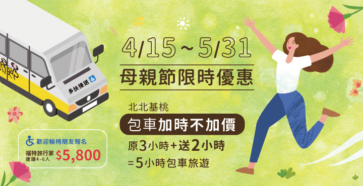 https://www.dfholidays.com/data/editor/images/Feature_720x370/Taiwan/North/2021MothersDay/Feature_2021MothersDay_Ford.jpg